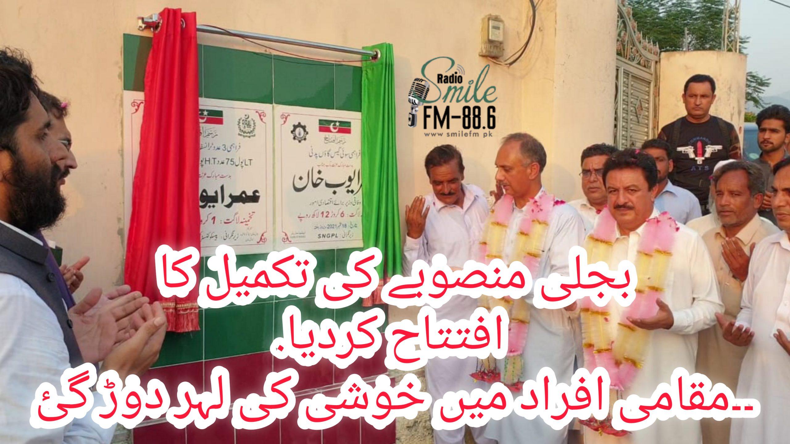 وفاقی وزیربرائے اقتصادی امور جناب عمرایوب خان نے 6 کروڑ 12 لاکھ روپے کی خطیر لاگت سے سوئی گیس اور 1 کروڑ 75 لاکھ روپے کی خطیر فنڈنگ سے پدنی یونین کونسل بریلہ میں میگا بجلی منصوبے کی تکمیل کا افتتاح کردیا۔۔۔۔۔مقامی افراد میں خوشی کی لہر دوڑ گئی۔